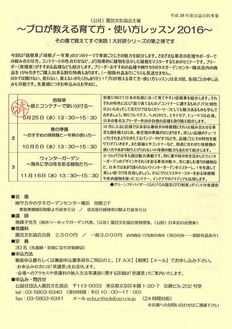 20160705enbun01-1-766-1084