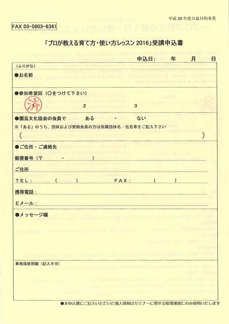 20160705enbun01-2-766-1084