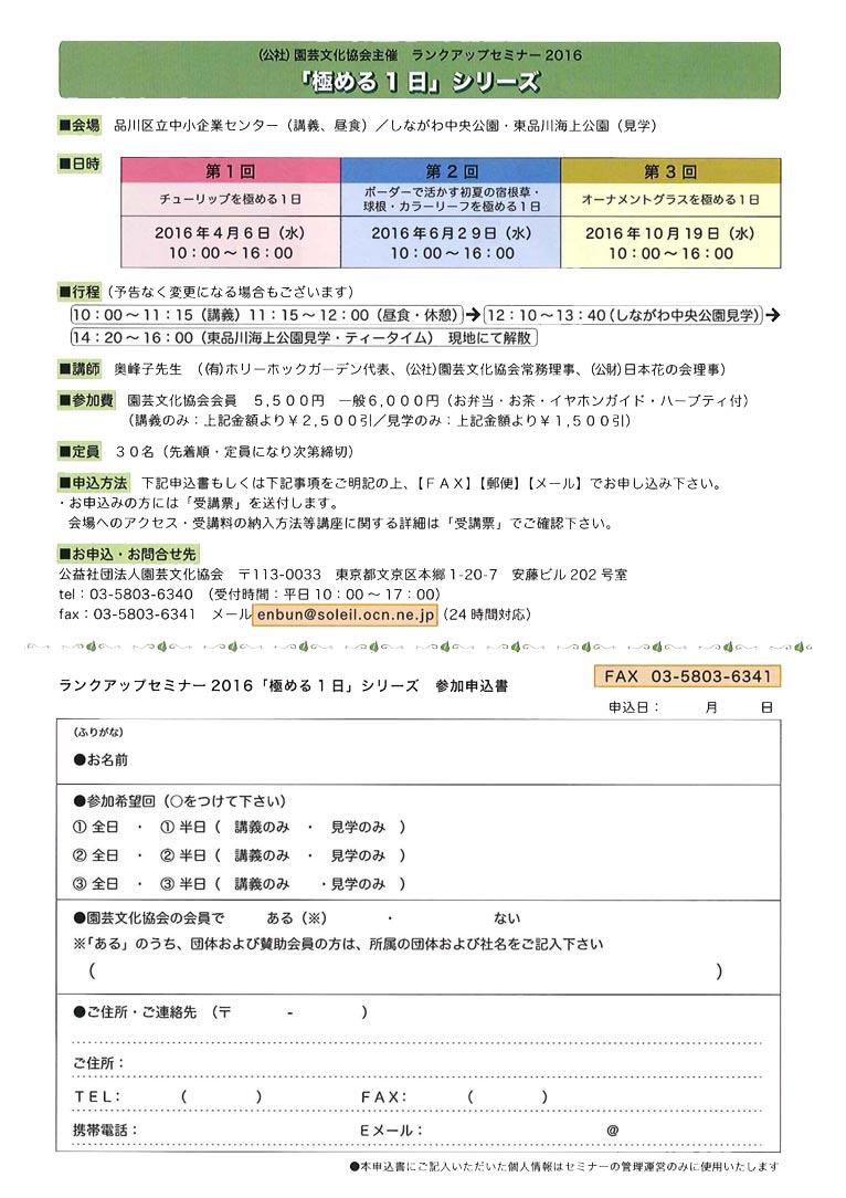 20161019enbun-2-766-1084