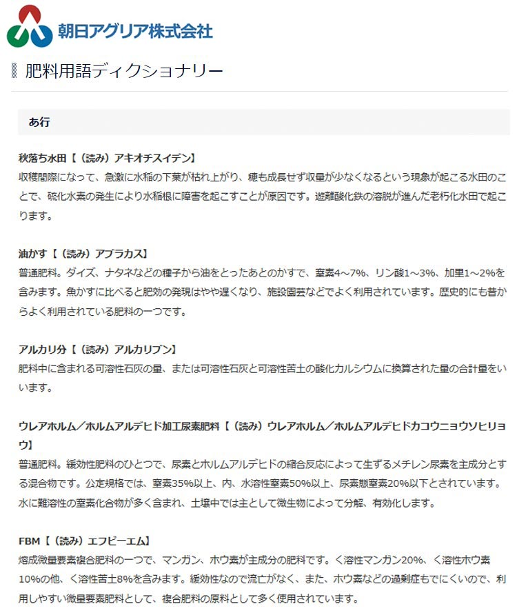肥料用語ディクショナリー 朝日アグリア株式会社