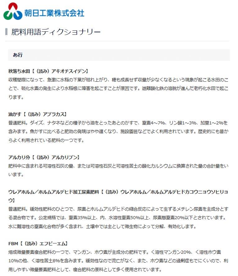 肥料用語ディクショナリー 朝日工業株式会社