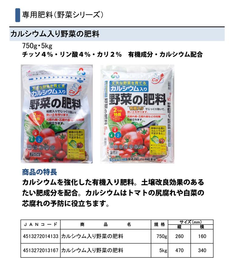 Gadenet(ガデネット)朝日工業株式会社 カルシウム入り野菜の肥料