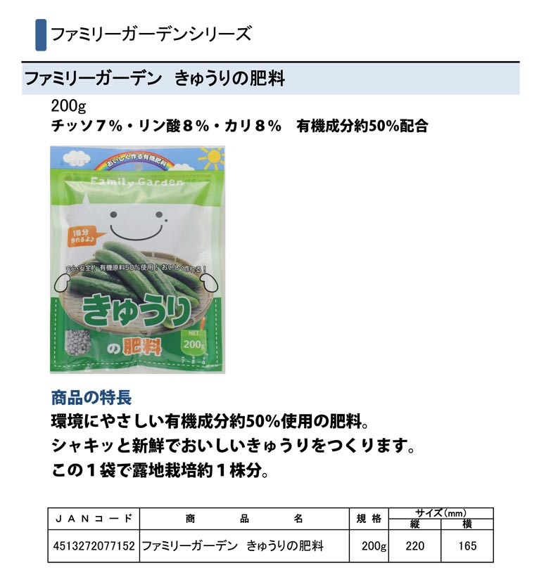 Gadenet(ガデネット)朝日工業株式会社 きゅうりの肥料