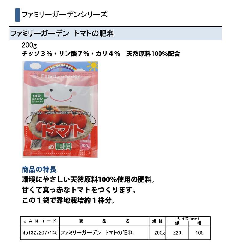 Gadenet(ガデネット)朝日工業株式会社 トマトの肥料