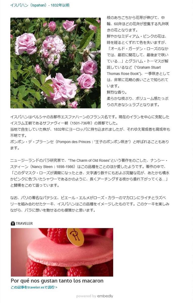 Gadenet(ガデネット)「バラ咲く庭の物語」オールド・ローズのクラス別紹介例