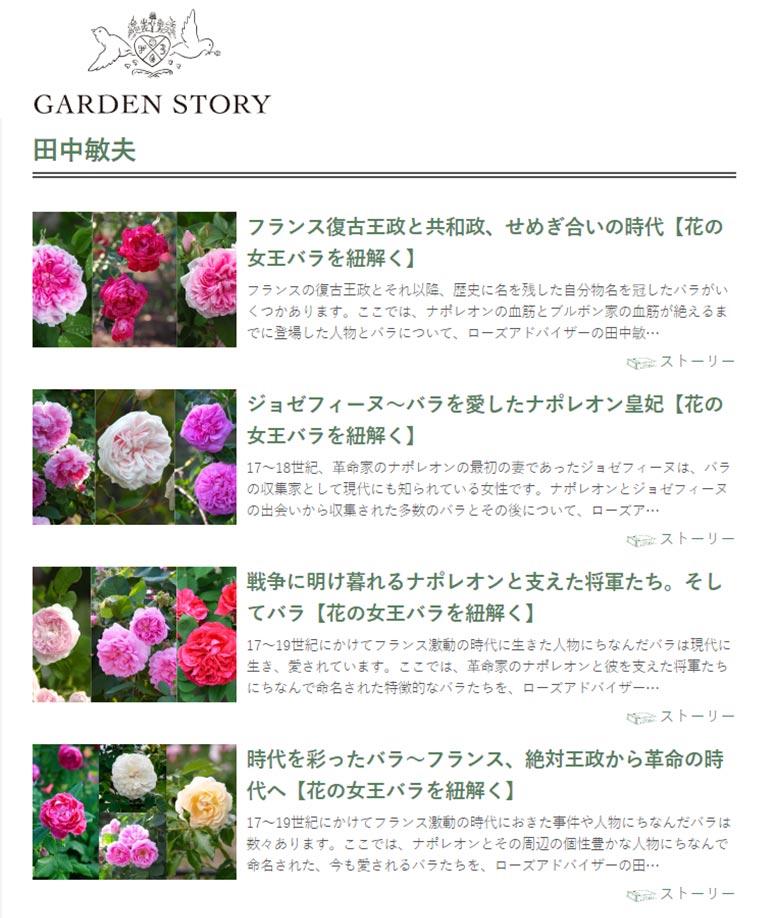 田中敏夫GARDEN STORYで執筆中!