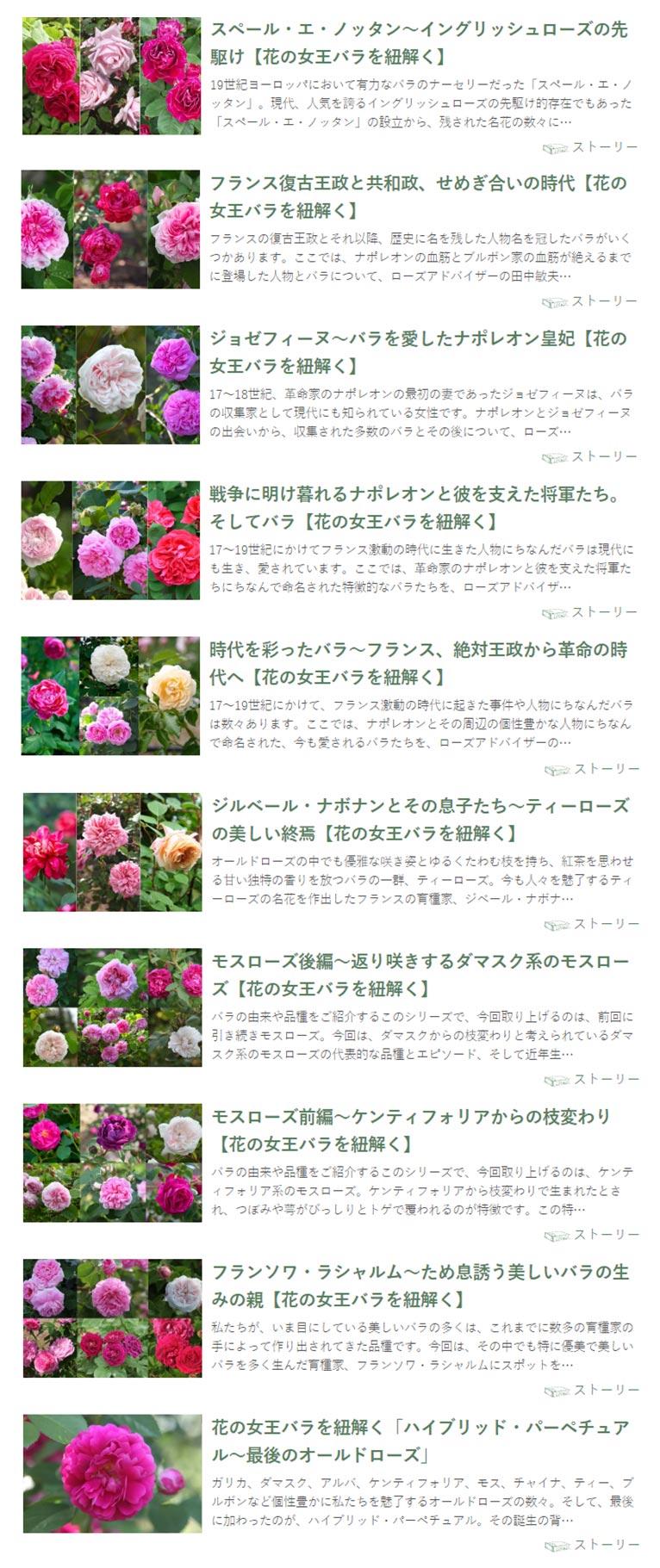 ローズアドバイザー 田中 敏夫執筆記事