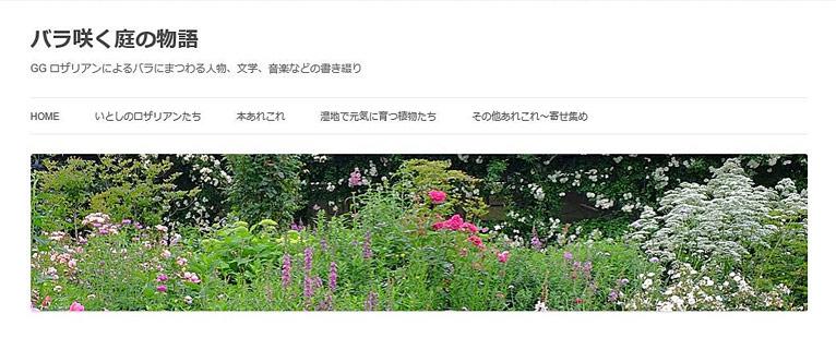 Gadenet(ガデネット)「バラ咲く庭の物語」