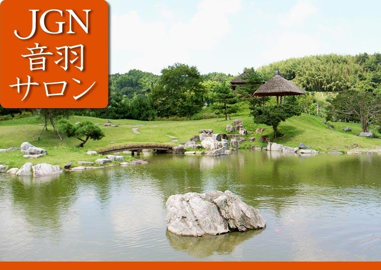 2016年9月7日第3回JGN音羽サロン『今こそ知りたい!庭石について』講師:JGN理事 髙﨑康隆氏
