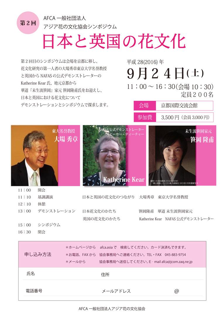 Gadenet(ガデネット)2016年9月26日第2回シンポジウム日本と英国・花のつながりアジア花の文化協会
