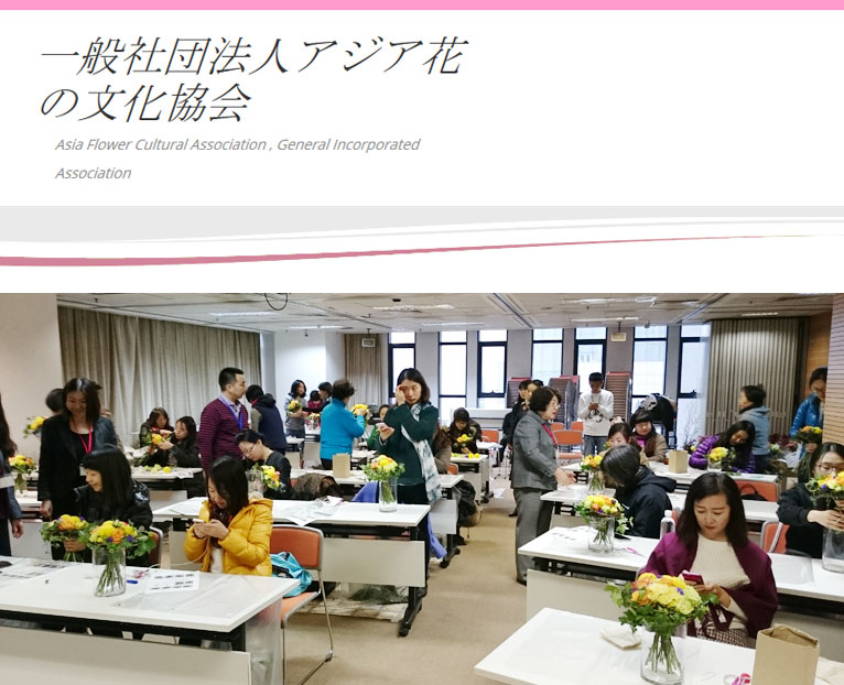 Gadenet(ガデネット)一般社団法人 アジア花の文化協会紹介ページ