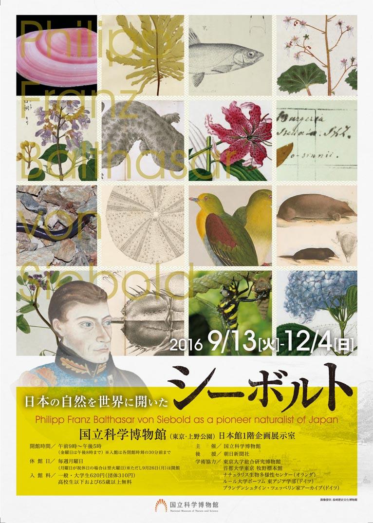 Gadenet(ガデネット) 『日本の自然を世界に開いた シーボルト』国立科学博物館 大場秀章講演