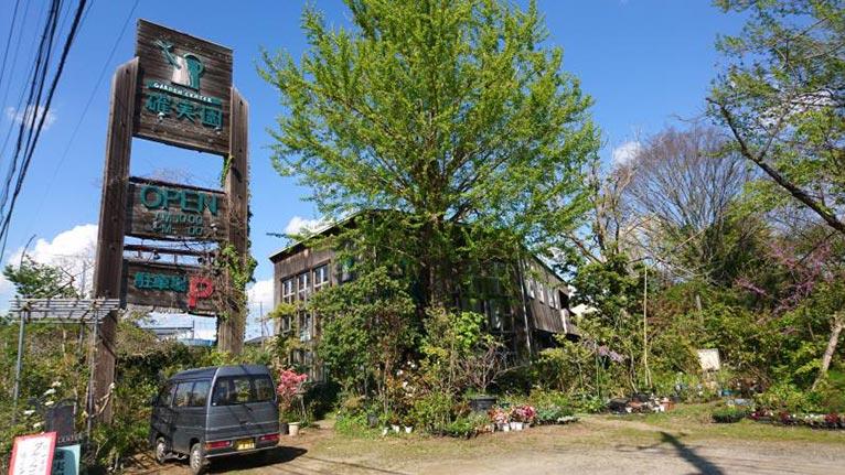 Gadenet(ガデネット)確実園園芸場 店の全景 平成8年にオープンした売店。