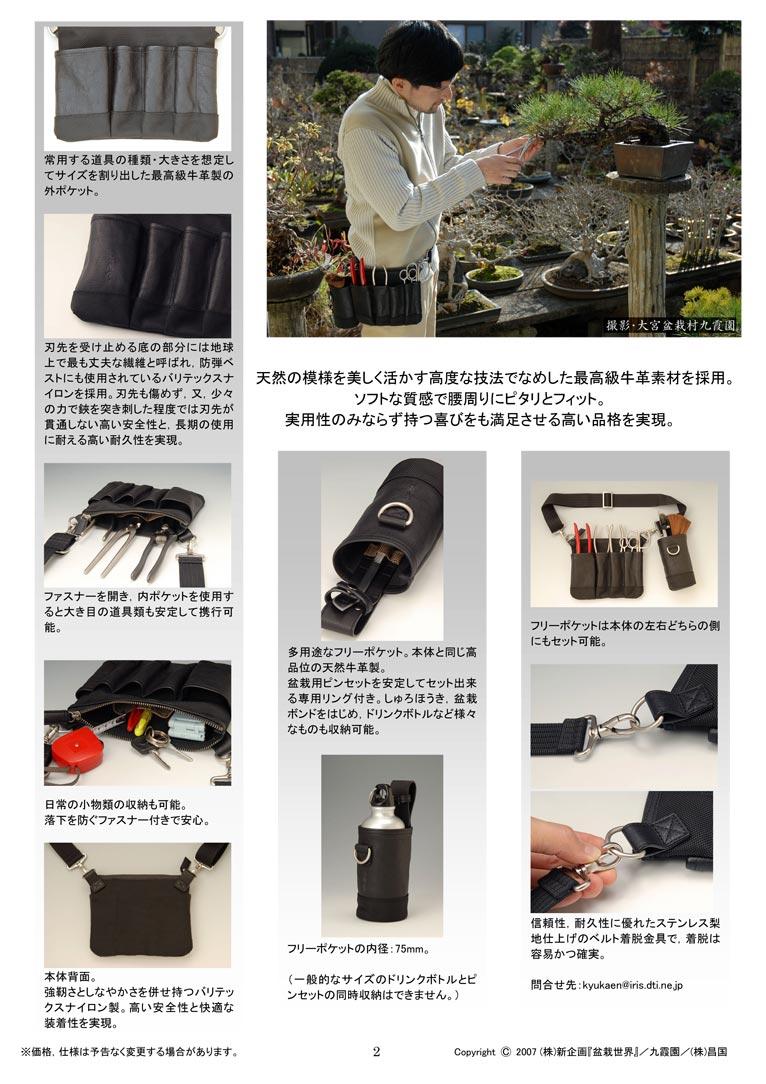 Gadenet(ガデネット)新・九霞式携帯道具入れ