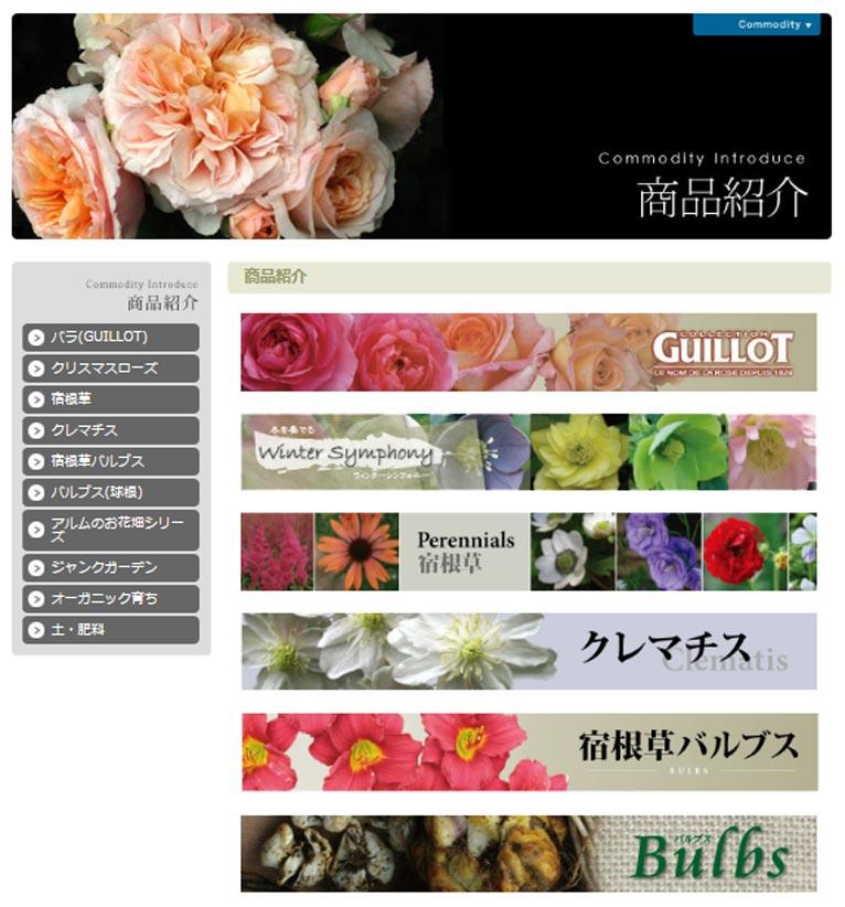 Gadenet(ガデネット)大森プランツ株式会社 商品紹介