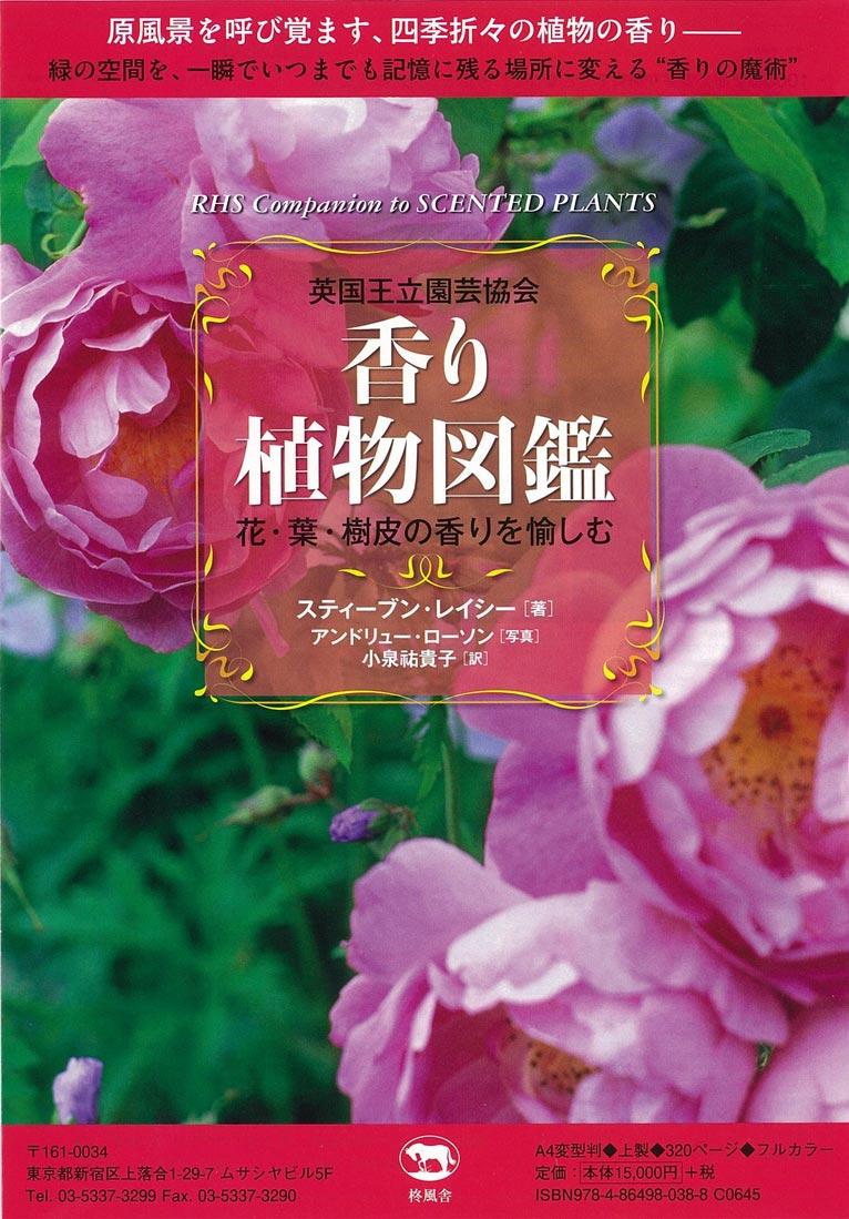 Gadenet(ガデネット)英国王立園芸協会 「香り植物図鑑」~花・葉・樹皮の香りを愉しむ~
