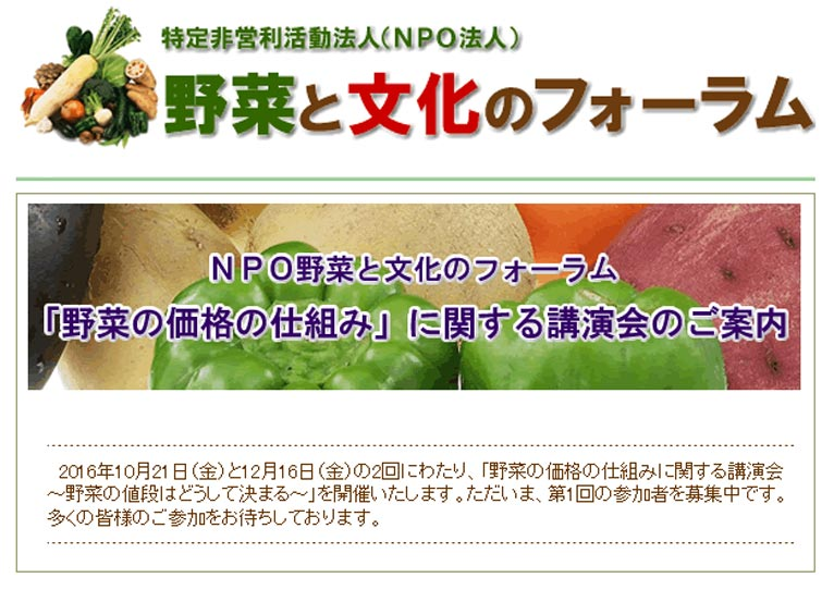 Gadenet(ガデネット)NPO法人 野菜と文化のフォーラム「野菜の価格の仕組み」に関する講演会~野菜の値段はどうして決まる~