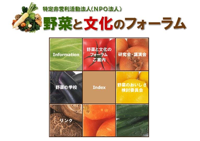 Gadenet(ガデネット)NPO法人 野菜と文化のフォーラム 紹介ページ