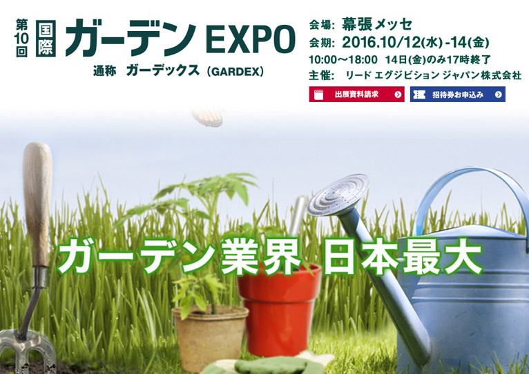 第10回国際ガーデンEXPOガーデックス(GARDEX)