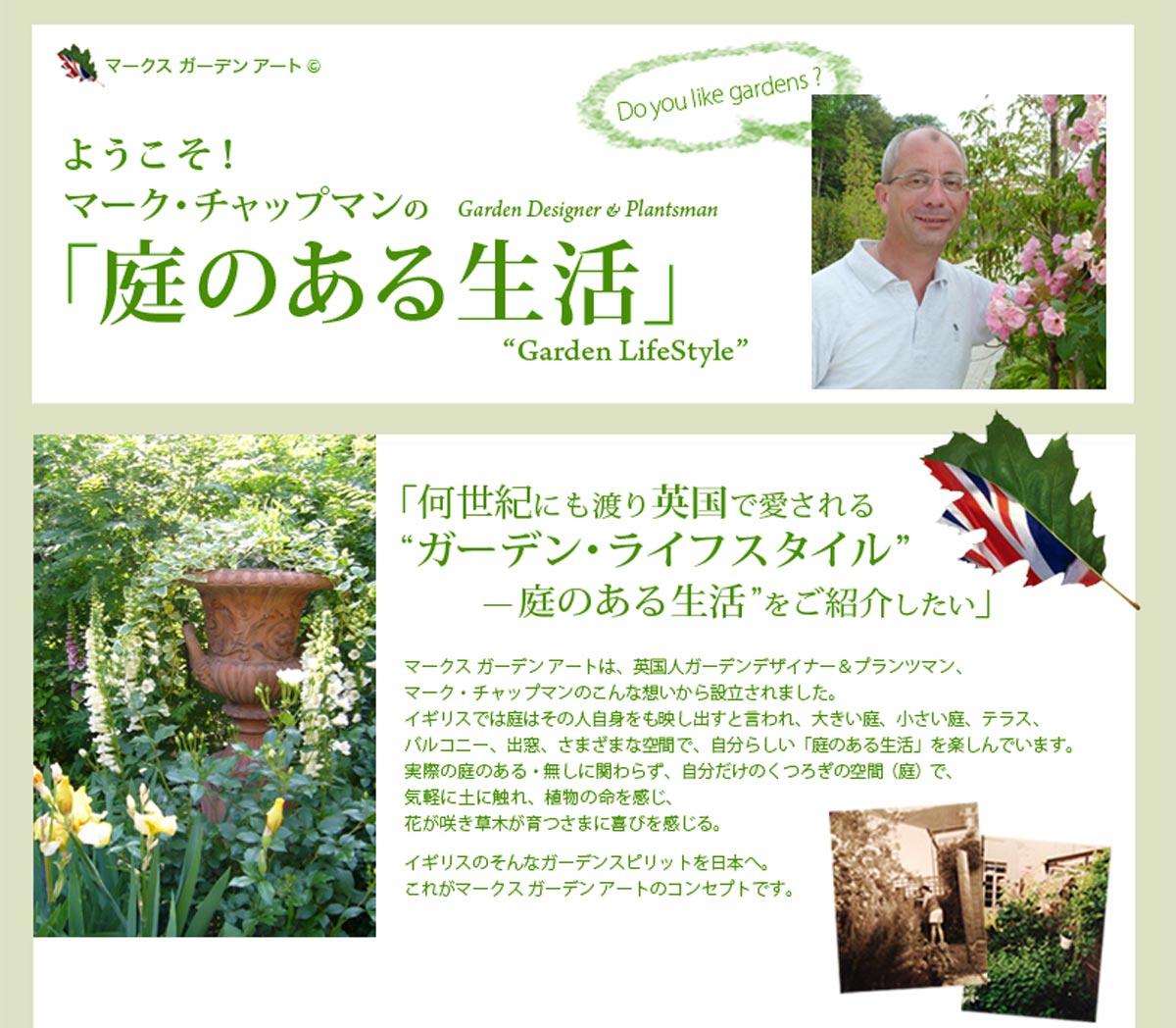 「マークス ガーデン アート」英国人ガーデンデザイナー、マーク・チャップマン紹介ページ