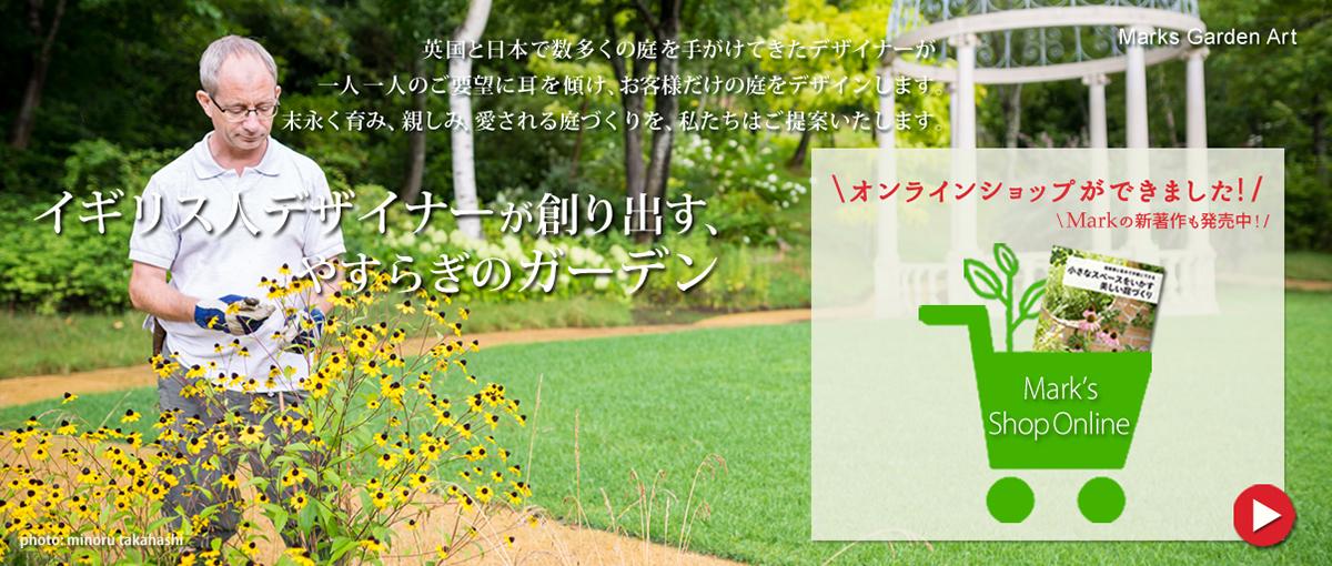 マークスガーデンアートは英国人ガーデンデザイナーのマーク・チャップマンが厳選した園芸に関する商品を取扱うお店です!オンラインショップ