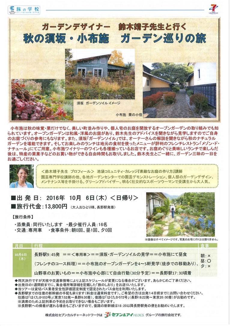 Gadenet(ガデネット)2016年10月6日【旅の学校】ガーデンデザイナー鈴木靖子先生と行く『秋の須坂・小布施ガーデン巡りの旅』