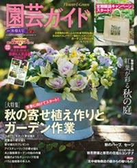 Gadenet(ガデネット)主婦の友社 園芸ガイド2016秋・特大号