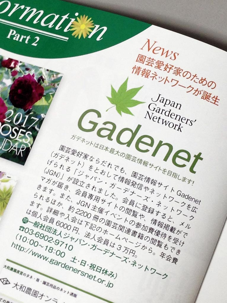 Gadenet(ガデネット)園芸ガイド2016秋・特大号にJGN発足を掲載いただきました!