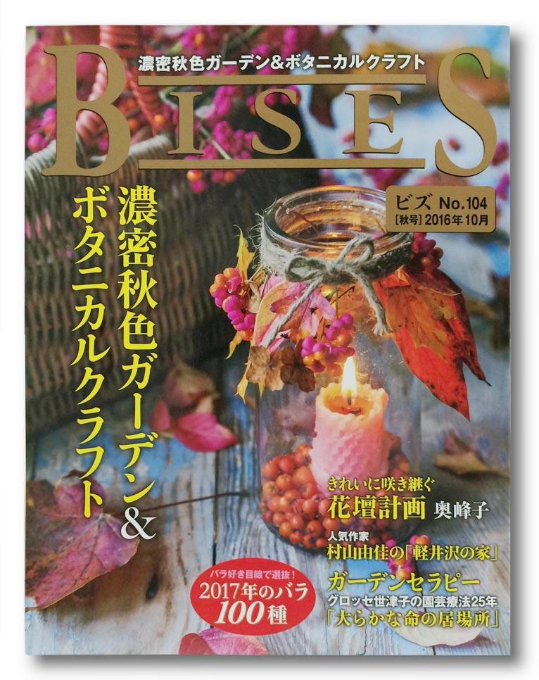 ガーデニング誌BISES(ビズ)NO.104秋号で、JGNをご紹介くださいました!