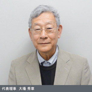 Gadenet(ガデネット)代表理事 大場秀章
