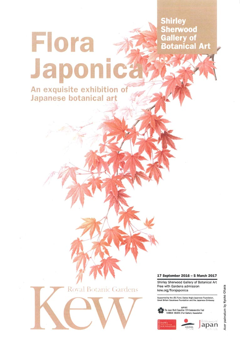 Gadenet(ガデネット)Flora Japonica Exhibition フローラ・ヤポニカ展