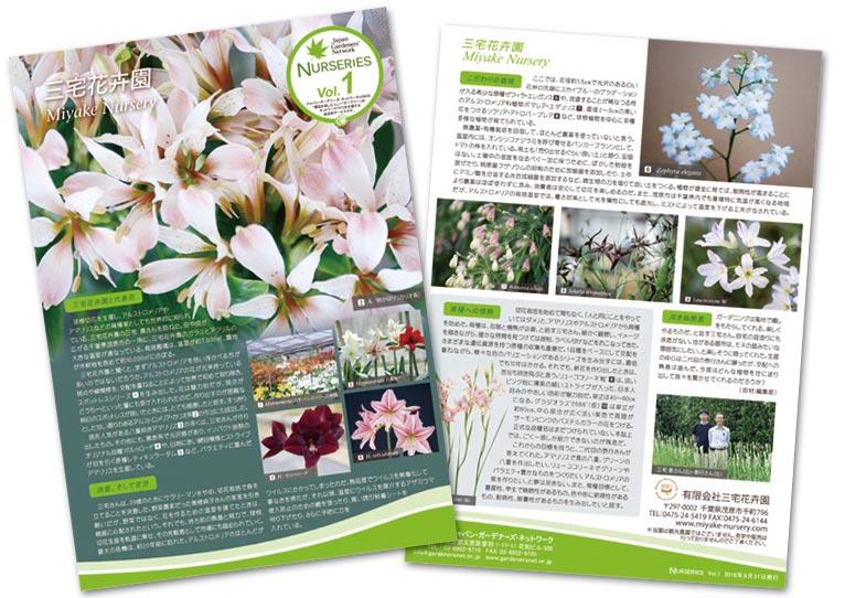 NuRSERIES Vol.1(三宅花卉園)