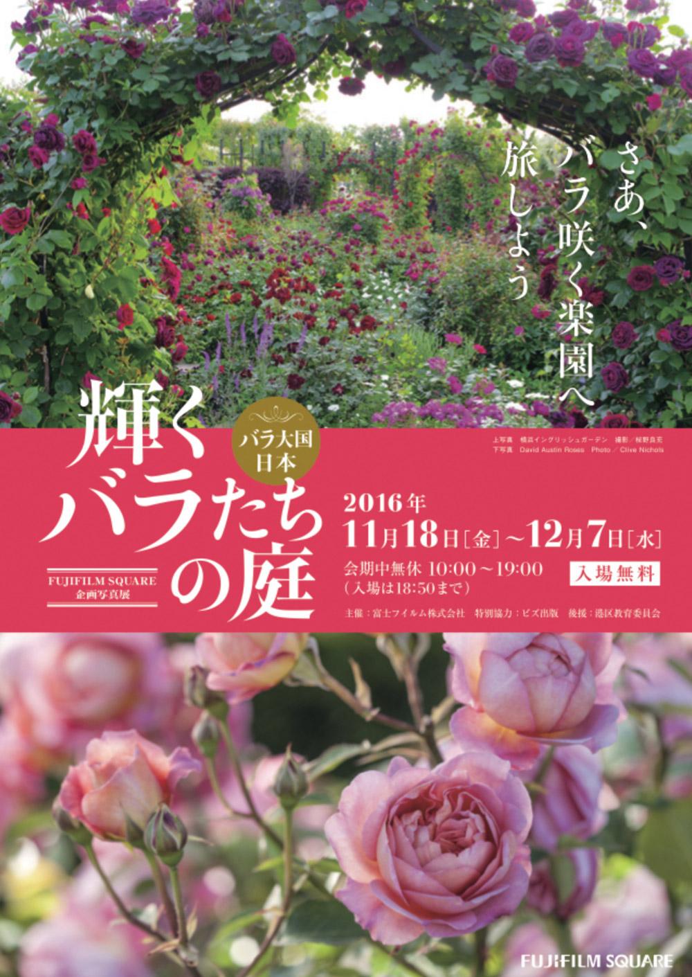 2016年11月18日~12月7日『輝くバラたちの庭』フジフイルムスクエア特別協力BISES出版