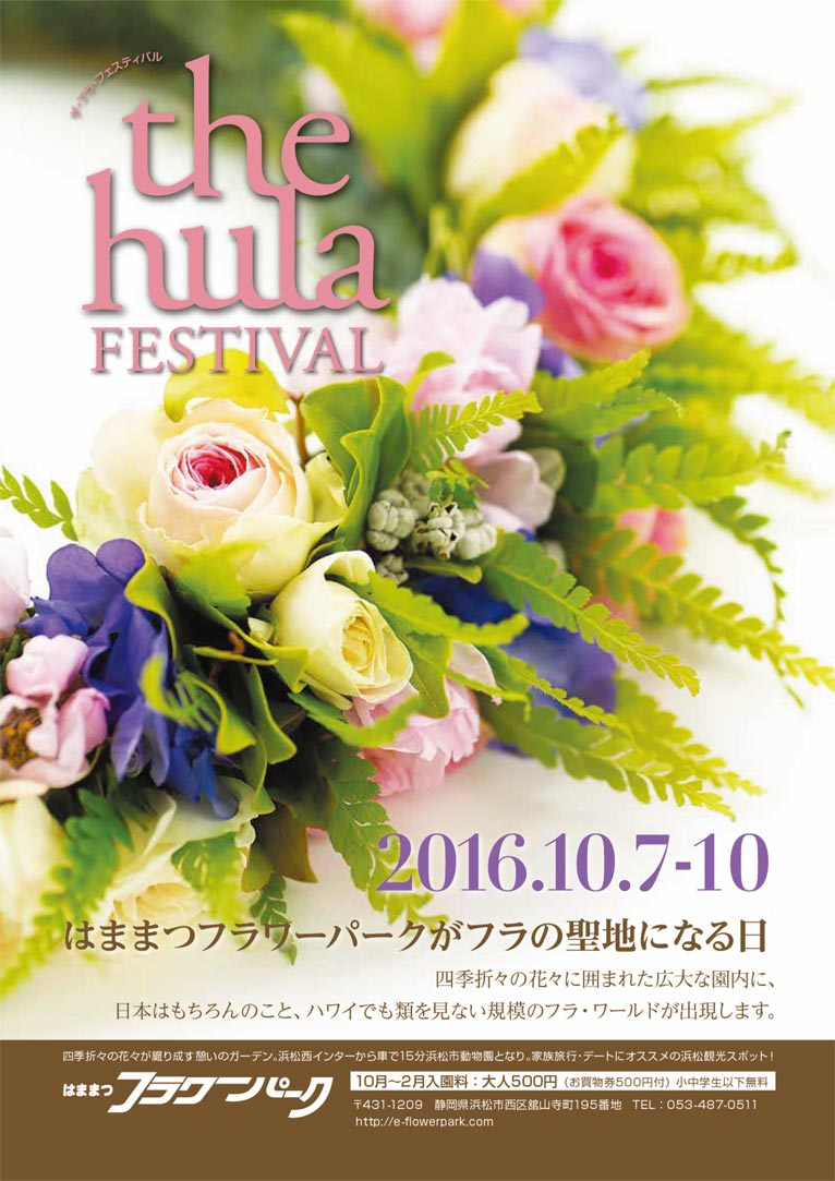 「The Hula Festival」(ザ・フラ・フェスティバル)はままつフラワーパーク