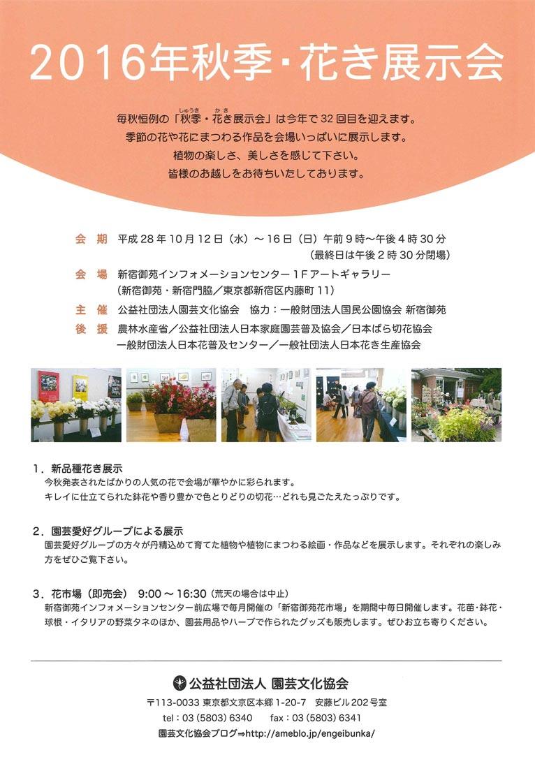 2016年10月12~16日『2016年秋季・花き展示会』主催:園芸文化協会