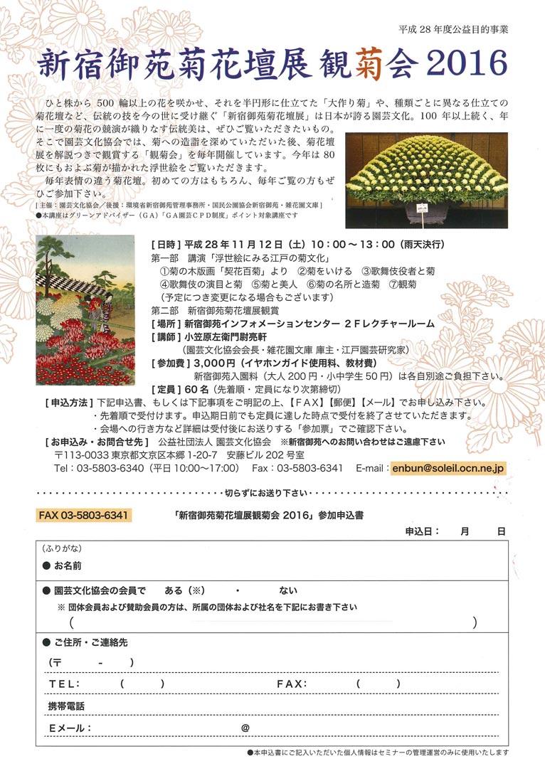 2016年11月12日園芸文化協会主催新宿御苑菊花壇展 観菊会2016