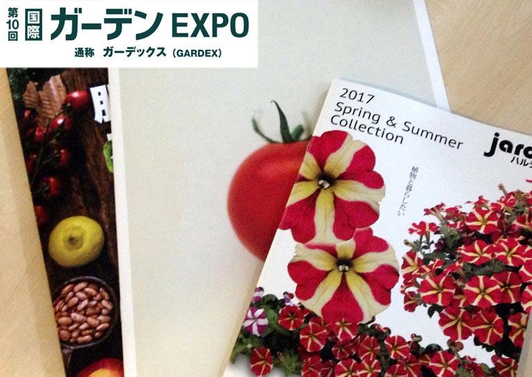 国際ガーデンEXPOガーデックスに行ってきました!