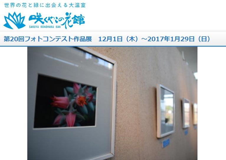 2016年12月1日~2017年1月29日『第20回フォトコンテスト作品展』咲くやこの花館