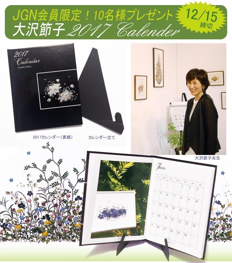 2016年12月15日締切JGN会員プレゼント!2017押し花カレンダー 10名様大沢節子様ご提供