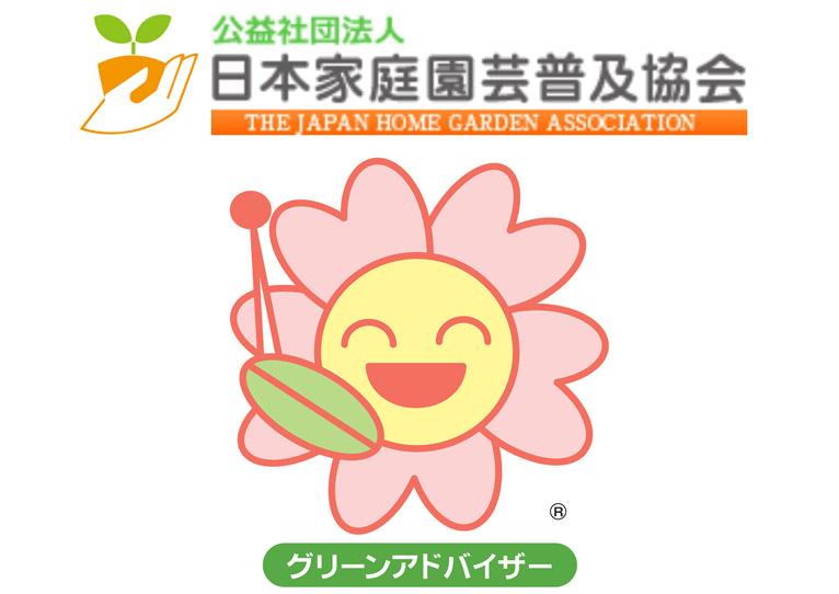グリーンアドバイザー認定制度公益社団法人 日本家庭園芸普及協会認定