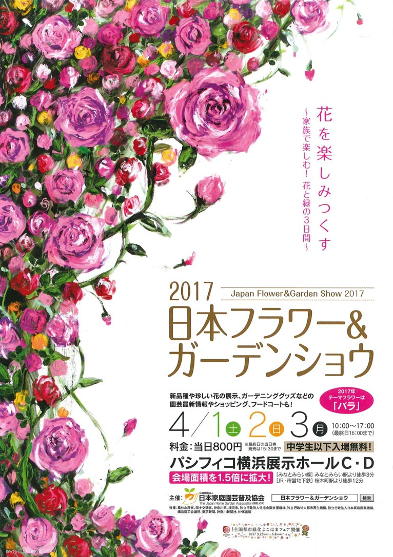 2017年4月1日~3日『2017日本フラワー&ガーデンショウ』パシフィコ横浜