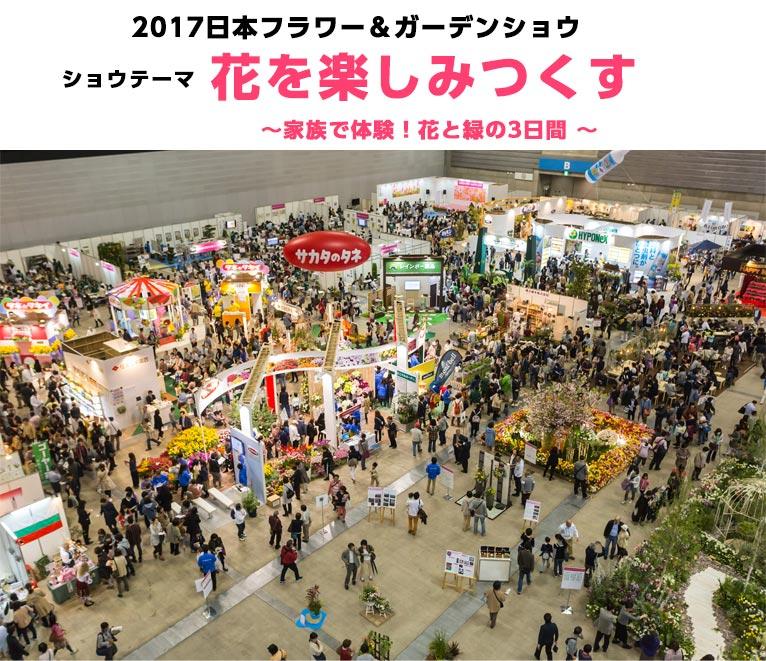 2017年4月1日~3日『2017日本フラワー&ガーデンショウ』パシフィコ横浜2016年の会場の様子