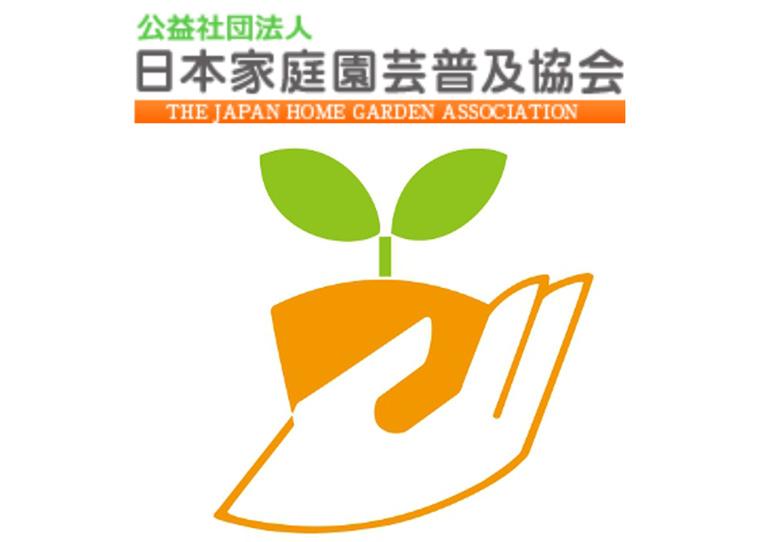 公益社団法人 日本家庭園芸普及協会紹介ページ
