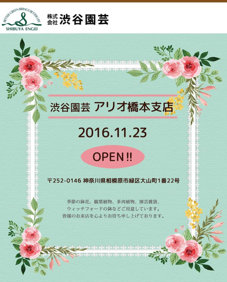 渋谷園芸「アリオ橋本支店」OPEN!