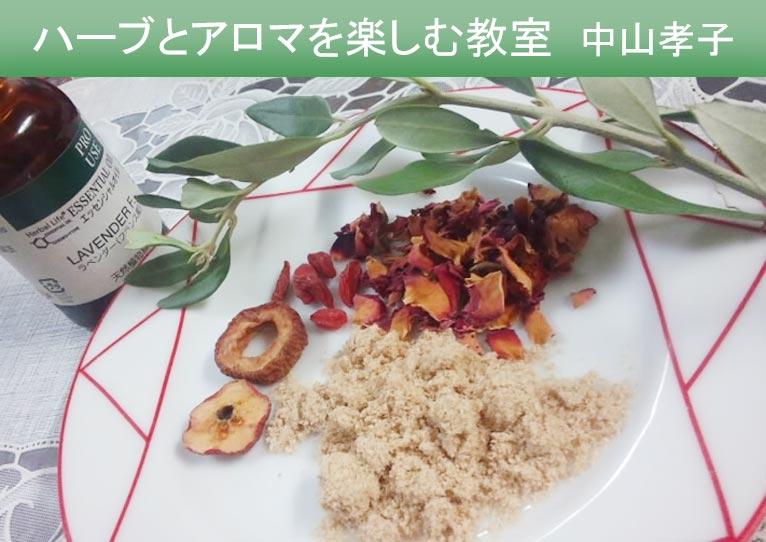 2016年12月13日『ハーブと米ぬかを使ってパックと入浴剤を作ろう』ハーブとアロマを楽しむ教室 中山孝子