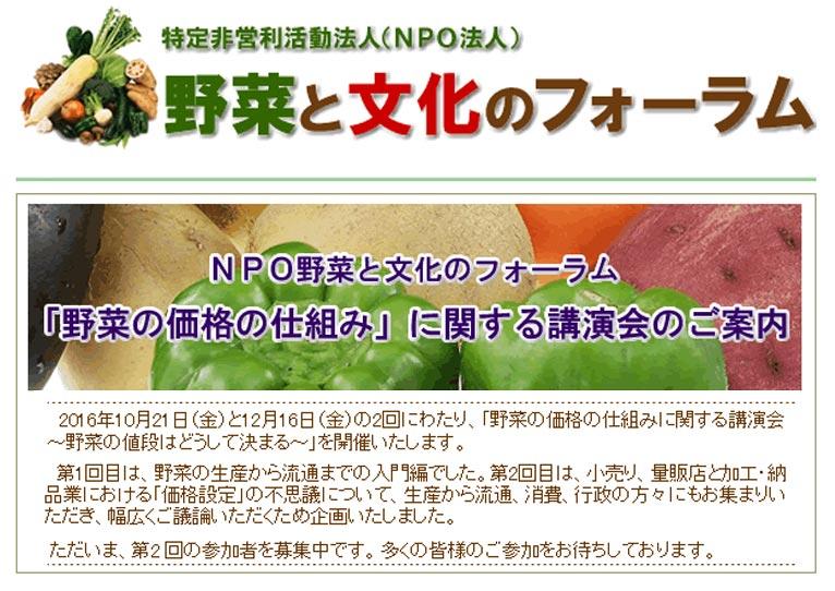 2016年12月13日NPO法人 野菜と文化のフォーラム第2回目「野菜の価格の仕組み」に関する講演会~野菜の値段はどうして決まる~