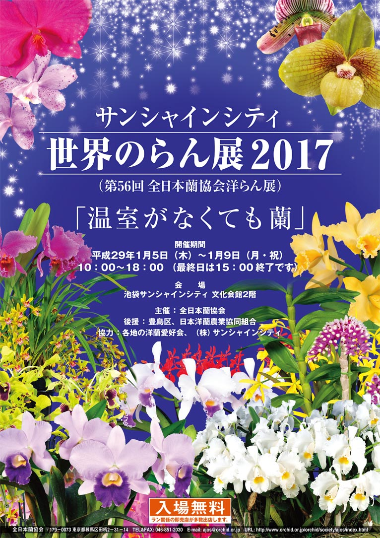 2017年1月5日~9日第56回全日本蘭協会洋らん展サンシャインシティ世界のらん展2017~温室がなくても蘭~