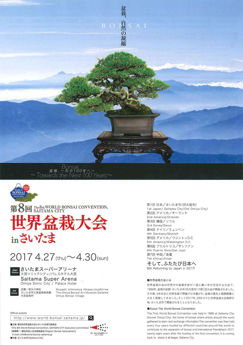 2017年4月27日~30日第8回世界盆栽大会inさいたまThe 8th World Bonsai Convention, SAITAMA CITY