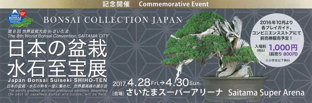 「日本の盆栽水石至宝展」
