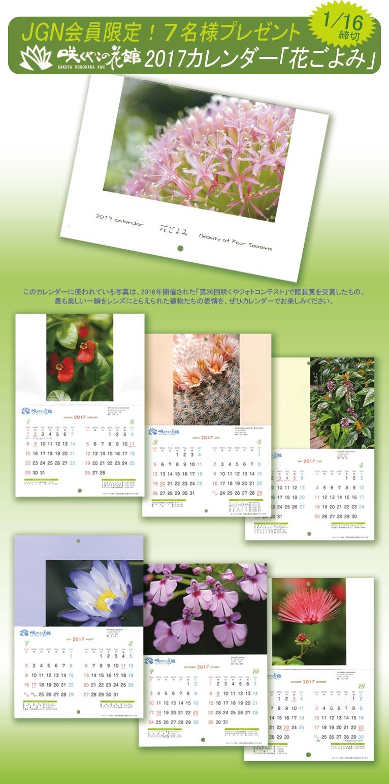 2017年1月16日締切JGN会員プレゼント!2017カレンダー「花ごよみ」7名様 咲くやこの花館様ご提供